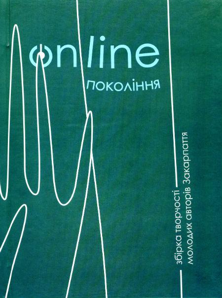 В Ужгороді презентують творчість онлайн-покоління