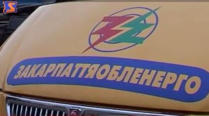 «Закарпаттяобленерго» уклало угоду про ремонт на 77,74 млн гривень
