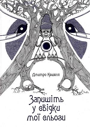 «Народний постмодернізм» Дмитра Кешелі