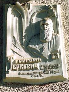 Картинки по запросу Григорій Таркович