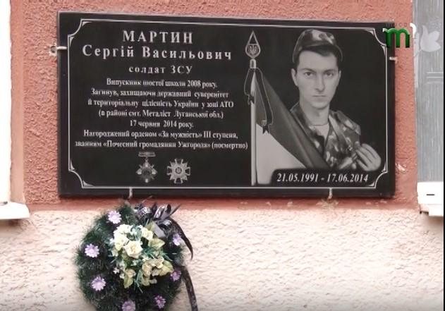 Пам'ять про кожного із 20 ужгородців, полеглих за Україну на Донбасі, увіковічнили у назвах вулиць та на меморіальних дошках (ВІДЕО)