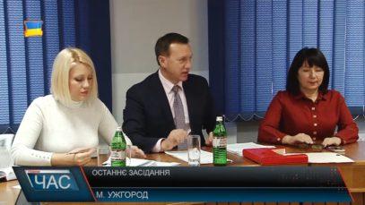 В Ужгороді відбулося останнє цього року засідання виконкому міськради