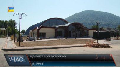 Новозбудований спорткомплекс у Тячеві відкриють до Дня міста