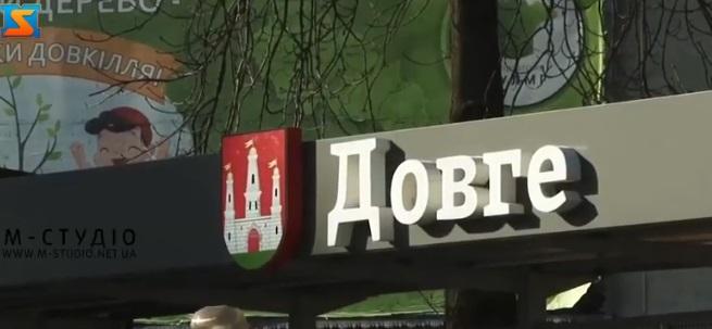 У Довгому на Іршавщині закривають два протитуберкульозні заклади (ВІДЕО)