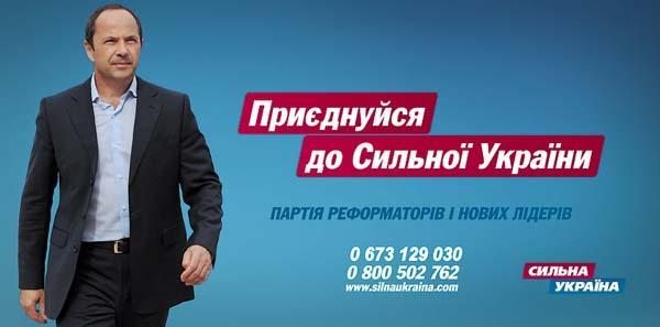 сильна украина 1
