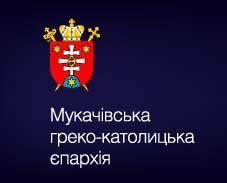 У Малому Березному зібралося духовенство Мукачівської греко-католицької єпархії